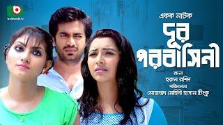 Bangla Romantic Drama | Dur Porobashini | Shemol Maula,  Azad, Salam.