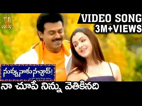 Xxx Mp4 Naa Chupe Ninnu Vedikinadi Video Song Nuvvu Naaku Nachchav Movie Venkatesh Aarthi Agarwal 3gp Sex