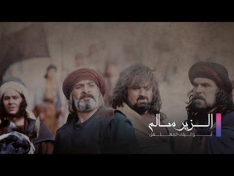 alzeer salem EP 34 مسلسل الزير سالم الحلقة