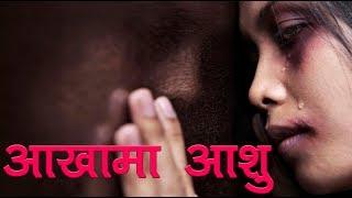 Nepali Sad Shayari    Aakha Ma Aashu    RB Poon