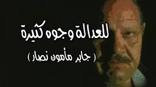 للعدالة وجوه كثيرة ׀ يحيى الفخراني – دلال عبد العزيز