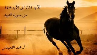 ان الله اشترى من المؤمنين - محمد اللحيدان Al-luhaidan