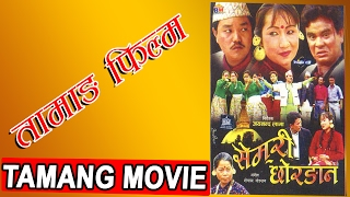 Tamang Movie | Semari Chorang | सेमरी छोरङान | Jaya Nanda Lama/Roj Moktan