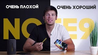 Samsung Galaxy Note9: очень плохой и очень хороший флагман