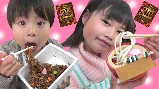 ラーメン屋さんごっこ めん料理セット チョコやきそば こうくんねみちゃん Play Ramen shop