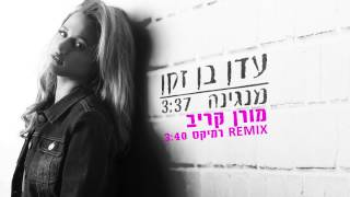 עדן בן זקן - מנגינה - הרמיקס הרשמי - מורן קריב