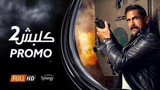 الاعلان الرسمى لمسلسل كلبش 2 - أمير كرارة - رمضان 2018 | Promo - Kalabsh Part 2 Series - Amir Karara