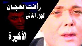 رأفت الهجان جـ2׃ الحلقة 27 من 27
