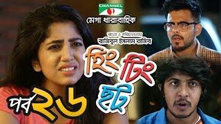 হিং টিং ছট | Episode -26 | Comedy Drama Serial | Siam | Mishu | Tawsif | Sabnam Faria | Channel i TV