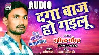 Daga Baaz Ho Gayilu | Kehu Sejiya Sajawela | Ravindra Gaurav | BHOJPURI SAD SONG 2018