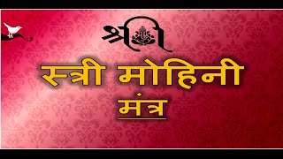 Stri Mohini Mantra