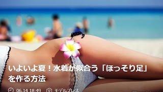 いよいよ夏!水着が似合う「ほっそり足」を作る方法