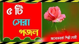 মন জোড়ানো ৫টি গজল - Top 5 Islamic Song - Bangla Gojol - Audio Jukebox