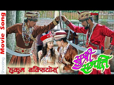 Hukum Baksiyos    Sushree Sampati    New Nepali Movie Song shooting   Salon Basnet, Sara sripali