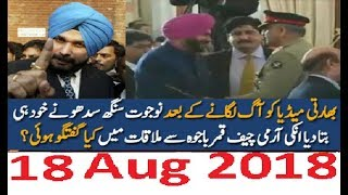 Indian Navjot Singh Sidhu Press Conference In Pakistan 18 Aug 2018 | Sikh Community Happy