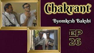 Byomkesh Bakshi: Ep#26 - Chakrant