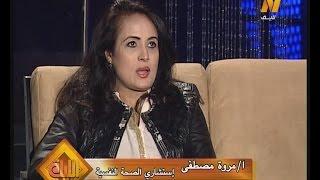 د.مروة مصطفى استشاري الصحة النفسية للأسرة والطفل فى حلقة خاصة عن عيد الأم في برنامج الليلة