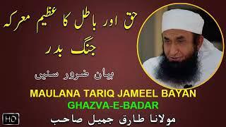 Ghazwa Badar ( Jang-e-Badar) | Maulana Tariq Jameel Full Bayan