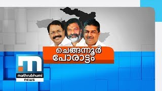 Chengannur: Silent Campaign On; Polling Tomorrow| Mathrubhumi News