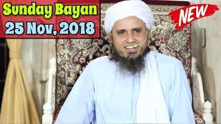 [25 November, 2018] Latest Sunday Bayan By Mufti Tariq Masood @ Masjid-e-Alfalahiya | Islamic Group