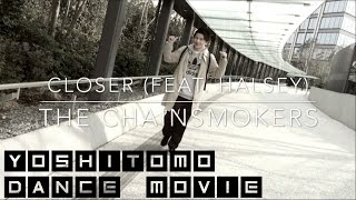 【The Chainsmokers - Closer ft. Halsey】 popping dance cover ポップダンスを踊る社会人