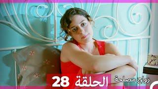 Zawaj Maslaha - الحلقة 28 زواج مصلحة