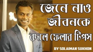 Solaiman Shukhon Motivational Speech 2017 | Bangla Motivational Speech | Solaiman Shukhon