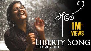 Liberty Song (Cement Kaadu) - Video Song | Aruvi | Arun Prabu | Bindhu Malini, Vedanth