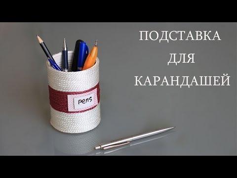 Подставка для карандашей и ручек своими руками