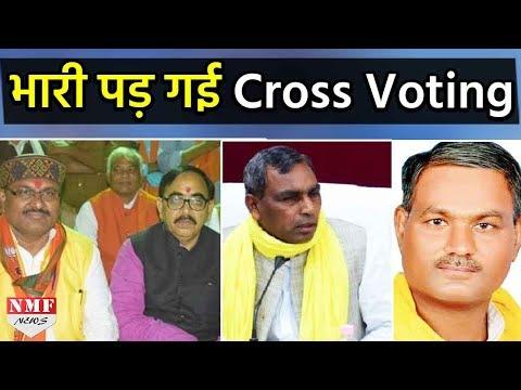 Xxx Mp4 BJP के खिलाफ Cross Voting करना पड़ा भारी दोनो MLA को Notice 3gp Sex