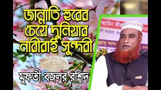New Bangla Waz 2018 - Mufti Bojlur Rashid।। জান্নাতী নারীরা হুরের চেয়ে কোটি গুণ সুন্দরী ৮ ডিসে-২০১৭