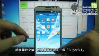 Galaxy Note II (N7100) ROOT 機教學   hk-android.info