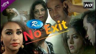 No Exit | Mousumi | Sojol | Romana | Bangla Drama | Rtv
