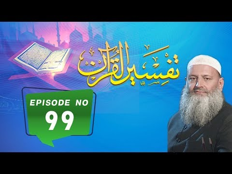 Tafseer ul Quran | Dr Hamad Lakhvi | EP99 | Paigham TV Official