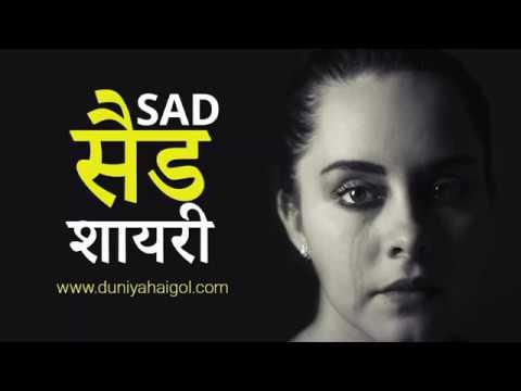Xxx Mp4 सैड शायरी Sad Shayari Sad Shayari In Hindi 3gp Sex