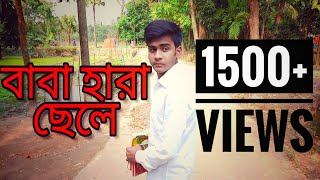 A boy who lost his father | বাবা হারা ছেলে | An emotional video by Deshi Entertainers