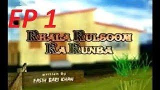 PTV drama Khala Kulsum Ka Kumba episode 1