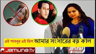 আবারো সাংবাদিকদের মুখোমুখি সামিরা,এবার ফেঁসে গেলেন শাবনুর |Salman shah |Shabnur |latest bangla news