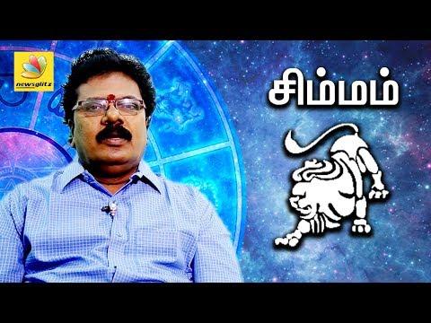 Xxx Mp4 Simma Rasi Guru Peyarchi Palangal 2017 To 2018 Tamil Astrology Predictions Simha Abirami Sekar 3gp Sex