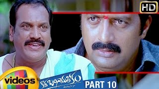 Kotha Bangaru Lokam Telugu Full Movie | Varun Sandesh | Swetha Basu Prasad | Part 10
