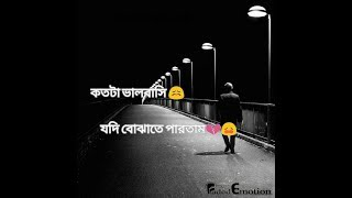 opurno valobasha😩(অপূর্ন ভালবাসা)💔|| emotional😖 bengali satus video with voice|| my incomplete love