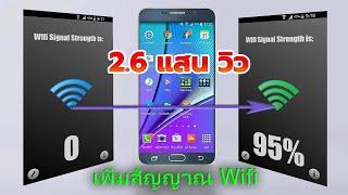 [Review] วิธีเพิ่มความแรง Wifi ให้เชื่อมต่อที่ดีที่สุด [Wifi Signal Strength]
