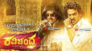 Ravichandran Upendra New Movie   Ravichandra Kannada Movie   Upendra Next Movie   Ravichandran