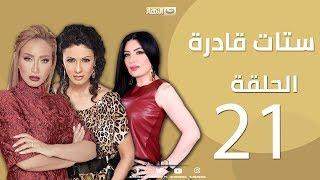 Episode 21 - Setat Adra Series | الحلقة الحادية و العشرون21-  مسلسل ستات قادرة