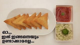 Fusion Snack   Crispy Variety Samosa With A Kerala Twist   Tapioca Samosa   Salu Kitchen