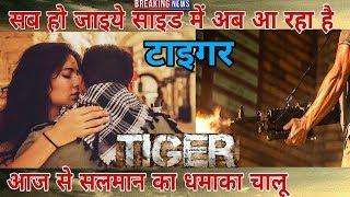 Tiger zinda hai   dhamaka   official trailer   salman khan   katrina kaif  