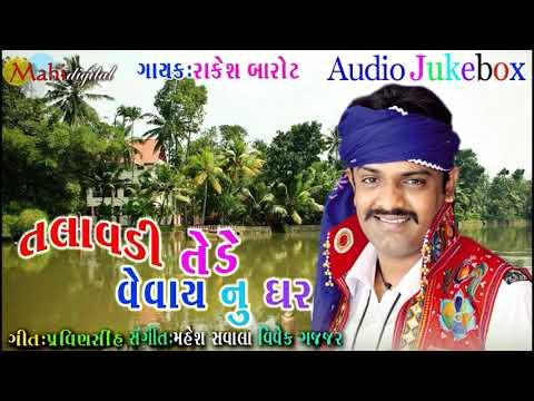 Xxx Mp4 Talavdi Ni Tede Vevaynu Ghar Rakesh Barot New Song Gujarat Lagan Geet 2018 3gp Sex