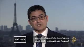 ما وراء الخبر-تصاعد الهجمات ضد مسيحيي مصر.. من المسؤول؟