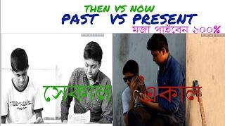 past vs present.( অতীত বনাম বর্তমান).bangla funny video