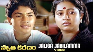 Swati Kiranam Movie Songs - Jaliga Jabilamma Song - Mammootty, Radhika, K Vishwanath, KV Mahadevan